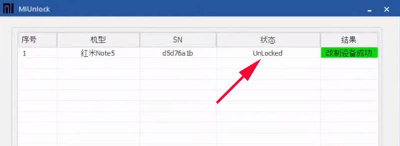 UBL Redmi Note 5 Xiaomi Unlock Bootloader